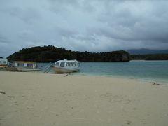 島時間を楽しむ旅