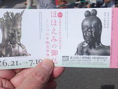 東京国立博物館に日韓の国宝がやって来た「ほほえみの御仏-二つの半跏思惟像-」展を鑑賞しました!