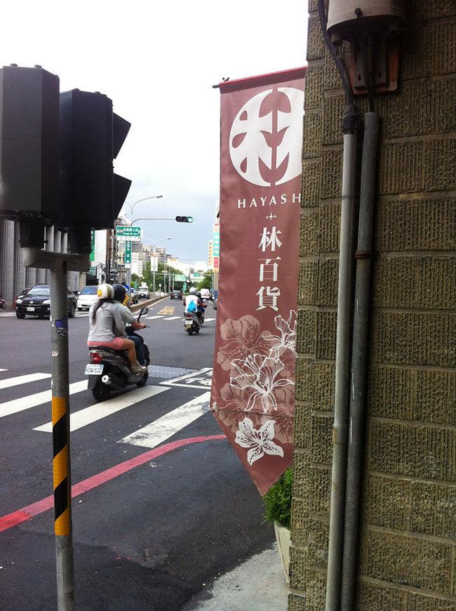 鳥山頭ダムの後は台南へ移動、林百貨店や夜市を巡ります。