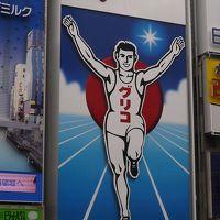 大阪〜神戸〜岡山〜広島〜山口〜福岡 初めての山陽道700�をレンタカーで縦断 1・2日目�