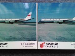 【羽田】中国国際航空 ビジネスランチ&西武球場
