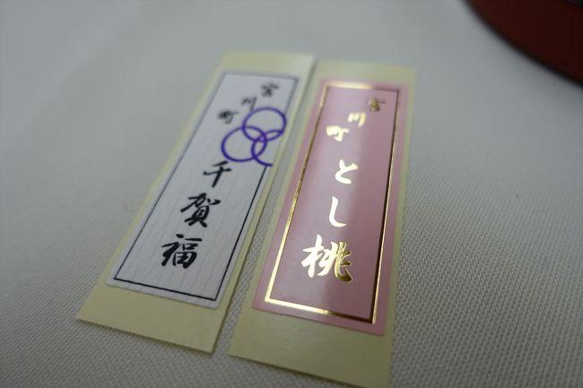 祇園 喜久屋  ももちゃんヽ(´ー`)ノ