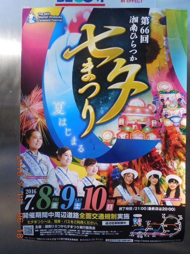 梅雨の晴れ間「平塚七夕祭り」の観光に行きました。25年ぶりです。夜景も観たかったので平塚で常宿するホテルに泊まりました。平塚は家から最寄りの「JR駅・歩き・インターバル」を入れて小1時間。近すぎて1日がもったいないので今年3回目の「平塚・湘南平」ハイキングを実行。<br />平塚駅から湘南平までの距離は往復・約9km。その内の約半分が東海道・平塚の宿場道で舗装された平坦な道(一部国道)です。熱かった・暑かった・アツカッタ・・・。汗・タップリのわりにダイエット効果が ?。<br />往きに「七夕飾り」の昼景を撮影して、帰途は観光客の「そぞろ歩き・のろのろ歩き」に付き合わされて、歩行時速にすれば10km位です。ホテル帰着・シャワー・生ビール・極楽気分でした。<br />夕刻・ホテルを出てまた大混雑の中を写真撮り・・・1平方メートルに5人位の混雑度。とっても賑やかでした。<br />ちなみに、飲食費はほとんどのお店が観光値段です。<br />私は裏通りのお店で静かに・ンンン・エンジョイしてました。<br /><br />写真をご覧ください。 一部に湘南平も入れました。<br /><br />ちなみに、「仙台七夕祭り」 は、8月の6・7・8日です。<br /><br />