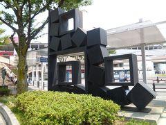 横浜 鶴見彫刻群めぐり