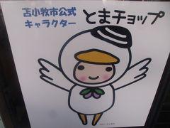 2016・夏の名古屋旅(パート1:そうだ!船に乗ろう!!!編)