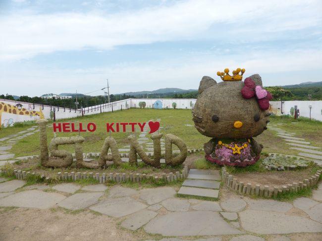 子連れ海外第二弾は韓国・済州島へ。韓国は何度も行ったことがありますが、済州島は初めてです。韓国を選んだのは近いからということもありますが、私が見ていた韓国ドラマ『馬医』を娘がすっかり気に入ってしまい(見終わると泣くくらい)、ドラマに出てきたような建物や韓服を見せてあげたいと思ったからです。<br /><br />成田発着の直行便は現在一日一便しかないのですが、行きは朝早く帰りは夜なので滞在時間はたっぷりあるのですが、なかなか疲れるスケジュールでした。<br /><br />現地ではバスしか公共交通が無いため、郊外へは日本語タクシーをチャーターして観光しました。<br /><br />*********************************<br /><br /><br />済州二日目はタクシーをチャーターして主に済州島西部をまわりました。タクシーは事前に日本語可のタクシーをネット予約していて、行きたい場所もメールで送っていたのですが・・。<br /><br />当日来た運転手は日本語微妙、行きたい場所が伝わっていなくて全然違う場所ばかり行く、その日泊まるホテルも間違って伝わっているという事態でした。