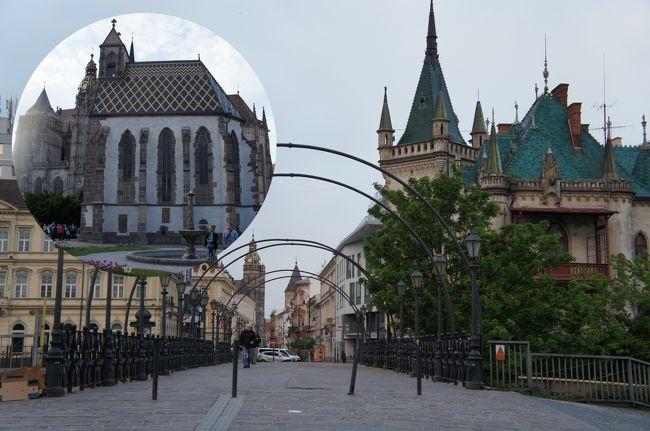 ポーランド・スロバキア12日目の5月3日(月)は、最後に、15:42プレショフ(Prešov)〜16:24コシツェ(Košice)の鉄道に乗り、コシツェへ行きます。<br />今日は、コシツェ ホステル(Košice Hostel)に泊ります。<br />コシツェは、ブダペストにつぎスロヴァキア第2の都市で、コシツェ盆地のホルナート川沿いに位置し、農産物の集散地で、工業で栄えた町です。