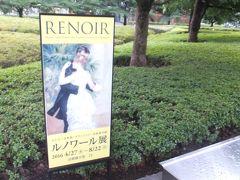 六本木の「国立新美術館」でルノワール展を鑑賞。その後は、赤坂に回って「やさい村大地」でサムギョプサル!!