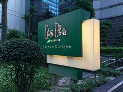 今年も来ました海の日連休台湾 ①2年連続ビジネスクラスで桃園上陸&AoBa-民生店でオフ会&バスツアー集合までの諸々