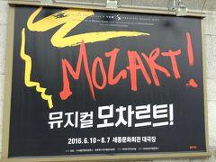 世宗文化会館で韓国ミュージカル 160806