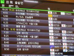 JAL遅延:  事故事件? 2016 05 08