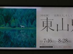 2016年夏 九州国立博物館へ東山魁夷展を見に行きました。太宰府天満宮お参り