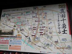 22金曜1日目2午後上田城
