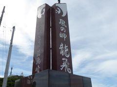 東京から北海道新幹線で、龍飛観光