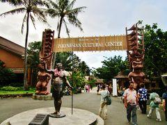 ポリネシアンカルチャーセンター