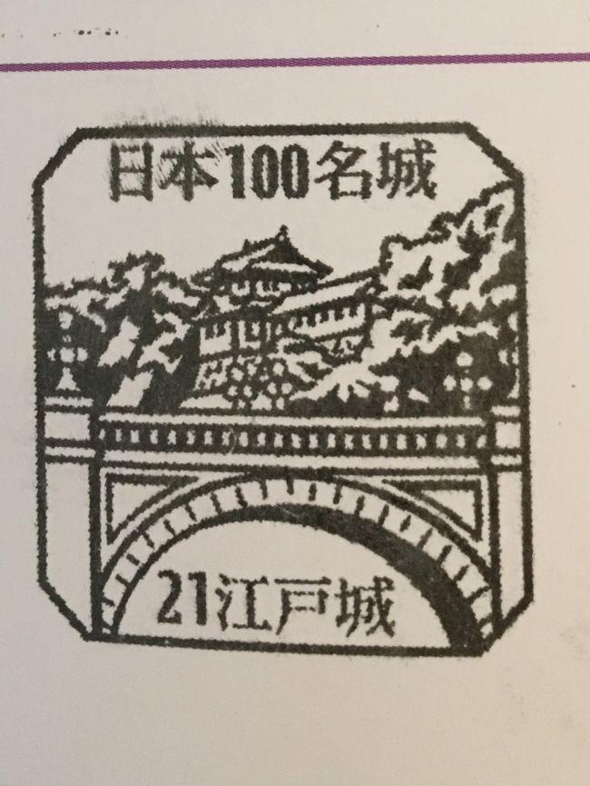 山手線で攻める日本100名城  《江戸城》