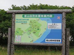 残りの北海道満喫旅2  3日目
