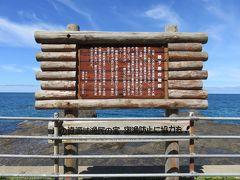 残りの北海道満喫旅2  5日目