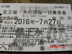 ☆keiou line one day free pass trip☆