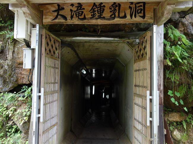 大滝鍾乳洞と郡上温泉へ。<br />大滝鍾乳洞内にある滝は、落差30mであり地底の滝では日本最大級。<br />ホテル郡上八幡にて日帰り温泉。