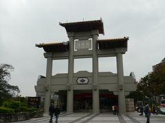 台湾「新北投」