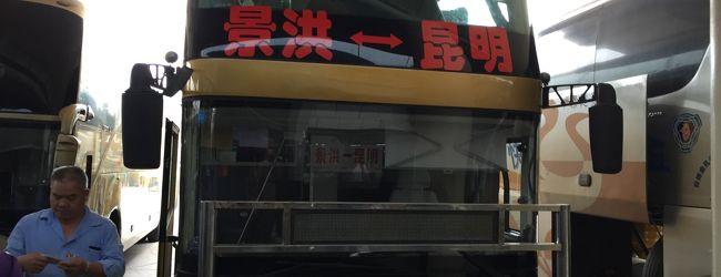 激走1800km!中国・ラオス・タイ深夜バス...