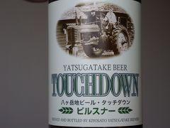 クラフトビールに乾杯! その4「清里」