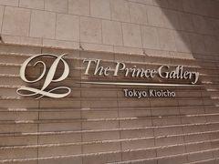 2016年7月27日に『グランドプリンスホテル赤坂(赤プリ)』跡地にオープンした『ザ・プリンスギャラリー東京紀尾井町』宿泊記 ①