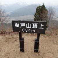 坂戸山登山 カタクリを求め
