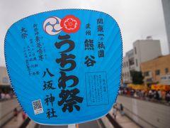 2016年 熊谷の『関東一の祇園 うちわ祭り』を見に行ってきました☆
