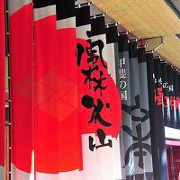 Memories of the trip NO.10(2008.05.03,In Kofu)