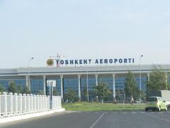 真夏のシルクロード ~自力でウズベキスタン1週間~ #0 世界ワーストランキング常連、タシケント国際空港を攻略せよ!(旅の準備と入国まで)