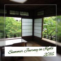 第41回 京の夏の旅 2016年 8月
