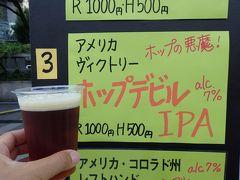 World Beer Summit2016@名古屋