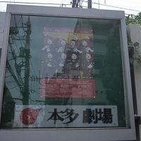 ヒトラー、最後の20000年~ほとんど、何もない~ 本多劇場☆天華☆2016/08/14