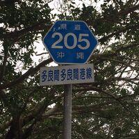 @多良間島 ~ないちゃーの沖縄離島巡り~