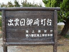 島根・出雲「日御碕灯台」