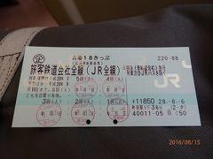 2016 青春18きっぷ 山形&仙台 1 山形への酔狂旅