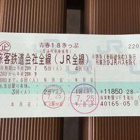 2016年、青春18切符の旅♪ 山の幸&海の幸!