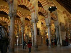 2009年 ポルトガル・スペイン旅行  ⑪ コルドバ編