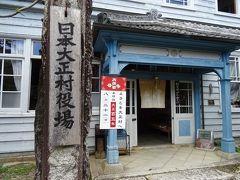 久々の日本大正村へドライブ