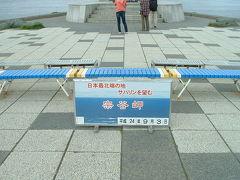 日本最北端の岬へ
