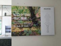 【日帰りアート旅】広島市現代美術館『コレクションハイライト+ヒロシマの現代美術』