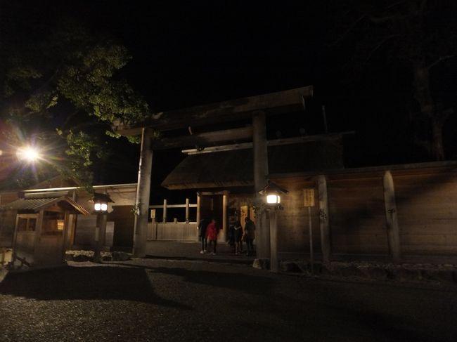 ここ数年恒例になっている正月の旅初め。<br />どこに行くかを考えている中で、2015年の名古屋遠征がドタバタで紀伊半島一周ができなかったので、冬場でも比較的雪などの心配も無く気候的にも安定している紀伊半島に行こうと決めました。<br /><br />名古屋遠征のドタバタ→ https://ssl.4travel.jp/tcs/t/editalbum/edit/11115734/<br /><br />で、ふと、「もしかして正月の紀伊半島と言えば!」とひらめいて、あっという間に予定が。目論見が正しければ人生でも記憶に残る旅行になりそう、ということでしたが果たして・・・。<br /><br />太地を後にして向かったのはこの日の宿泊地、伊勢市へ。夜の伊勢外宮参拝をすることができました。