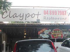 クレイポットレストラン-CLAYPOT RESTAURANT-ペナン島・タンジュンブンガです