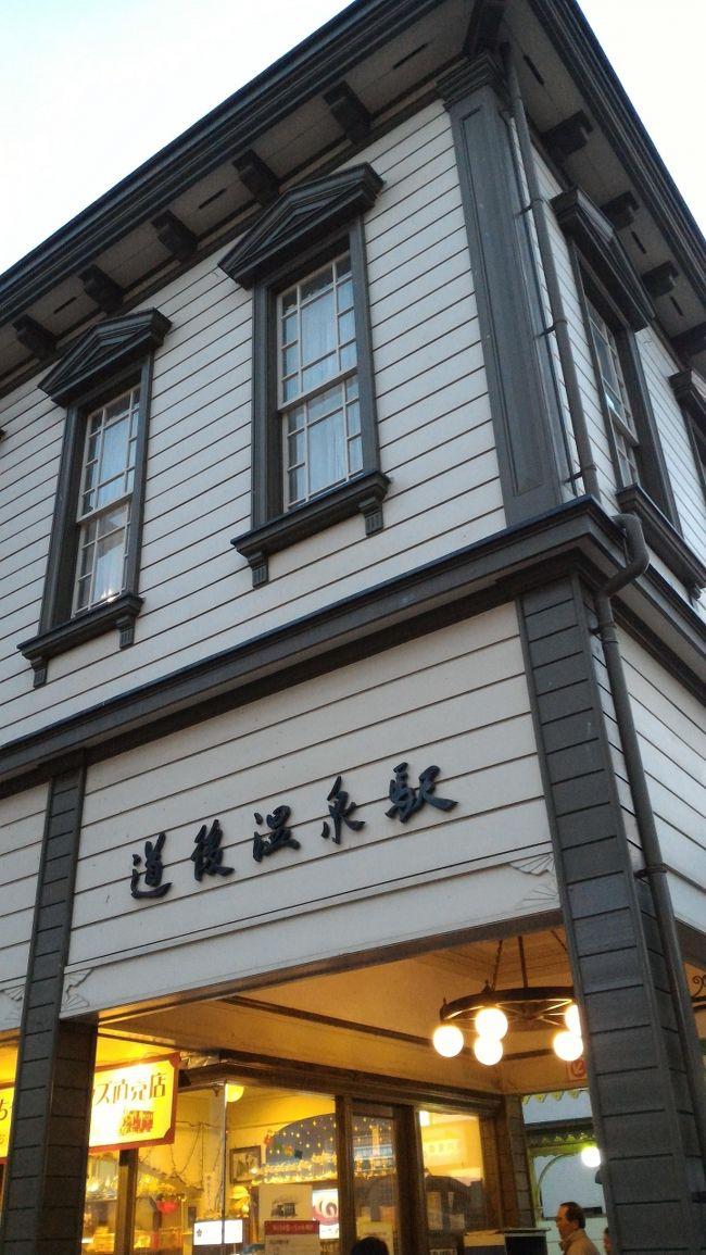 最終日は、行き当たりばったりの結果、<br /><br />泊まってないけど、道後ややで朝食。<br />道後温泉でひとっぷろ。<br />道後公園がのどかですてき。<br />松山市中心部ぶらぶら。<br />美味しいもの食べる。<br /><br />という行程になりました。<br /><br />松山城にも行きたかったですが、ケーブルカーが長蛇の列ということで、あっさりあきらめちゃいました。