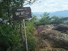 「御前山、菊花山」は、低山ながら危険な山!