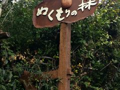 2016静岡・愛知・三重 ドライブ旅行① ぬくもりの森へ