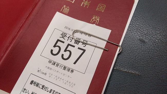 パスポートの期限が切れる。<br />えらいこっちゃ(笑)。<br />次の海外旅行の予定を入れたいので、慌てて更新に行って来ました。<br /><br /><br />過去の大阪・大阪市中央区散歩記~<br /><br />関西散歩記~2015-3 大阪・大阪市中央区編~<br />http://4travel.jp/travelogue/11075022<br /><br />関西散歩記~2015-2 大阪・大阪市中央区編~<br />http://4travel.jp/travelogue/11037171<br /><br />関西散歩記~2015 大阪・大阪市中央区編~<br />http://4travel.jp/travelogue/11035513<br /><br /><br />大阪まとめ旅行記<br /><br />My Favorite 大阪 VOL.3<br />http://4travel.jp/travelogue/11152287<br /><br />My Favorite 大阪 VOL.2<br />http://4travel.jp/travelogue/11036195<br /><br />My Favorite 大阪 VOL.1<br />http://4travel.jp/travelogue/10962773<br />