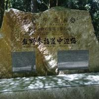 熊野古道を歩く旅 1  ~赤木越~